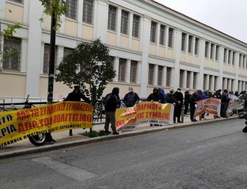 Παράσταση διαμαρτυρίας στο Υπουργείο Πολιτισμού, Σήμερα Τετάρτη 27 Ιανουαρίου