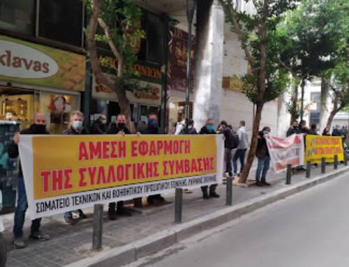 Νέα παράσταση διαμαρτυρίας στο Υπουργείο Οικονομικών – για την εφαρμογή της ΣΣΕ