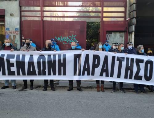 Δευτέρα 22 Φεβρουαρίου, Διαμαρτυρία στο Υπουργείο Πολιτισμού