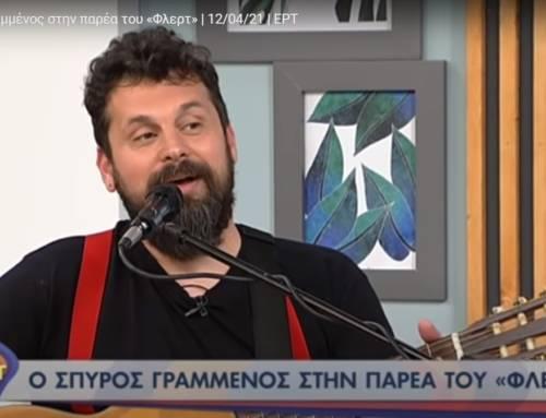 """Ανακοίνωση για την εκπομπή της ΕΡΤ """"φλερτ"""""""