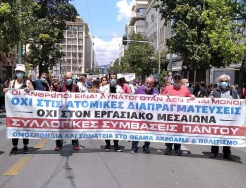 Απεργιακές συγκεντρώσεις Τετάρτης 16 Ιουνίου